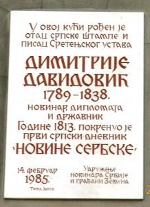 Dimitrije_Davidović_1